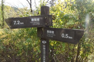060715multilingual signs found along the Trail (3)
