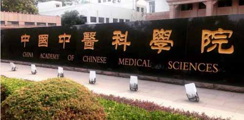 China Academy of Medical Sciences